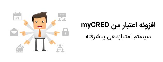 افزونه اعتبار من myCRED برای وردپرس و ووکامرس