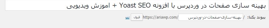 افزونه Yoast SEO بهینه سازی وردپرس