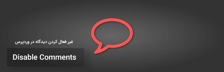 غیر فعال کردن نظرات در وردپرس با افزونه Disable Comments