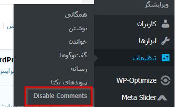 غیر فعال کردن دیدگاه ها در وردپرس با افزونه Disable Comments