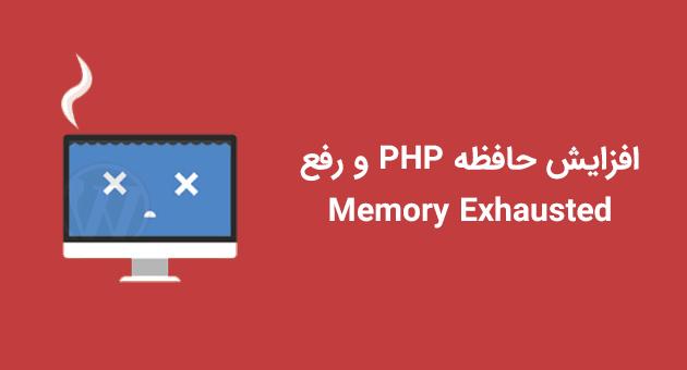 افزایش حافظه PHP - رفع خطا Memory Exhausted Error در وردپرس