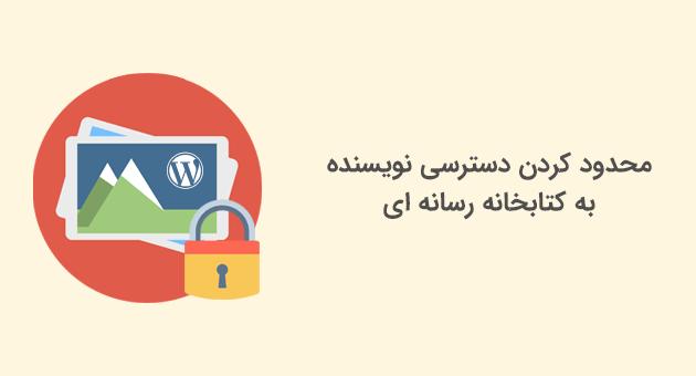 محدود کردن دسترسی نویسنده به رسانه و تصاویر در وردپرس