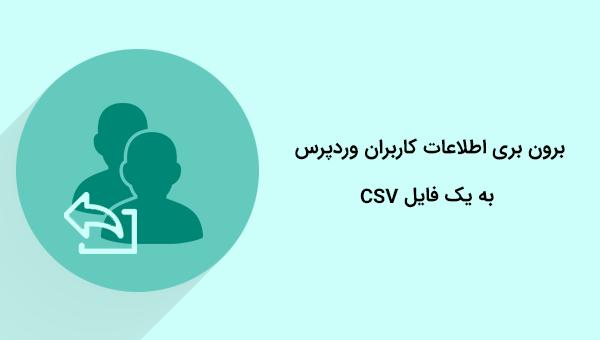 برون بری اطلاعات کاربران وردپرس به یک فایل CSV با افزونه Export Users to CSV
