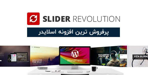 افزونه Slider Revolution - پرفروش ترین افزونه اسلایدر وردپرس
