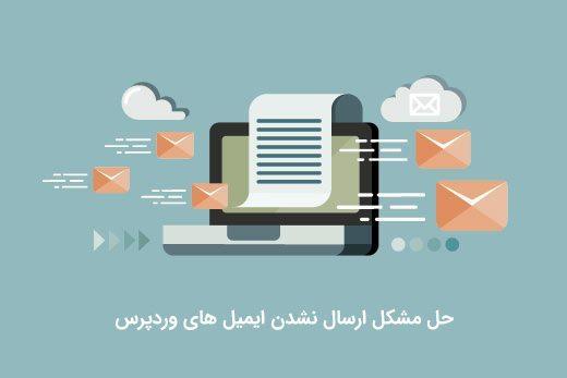 حل مشکل ارسال نشدن ایمیل های وردپرس و یا اسپم شدن آن ها