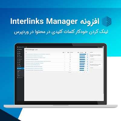 افزونه Interlinks Manager