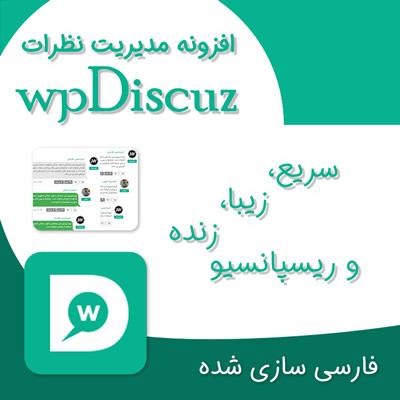 افزونه نظرات حرفه ای وردپرس wpdiscuz فارسی و راستچین شده