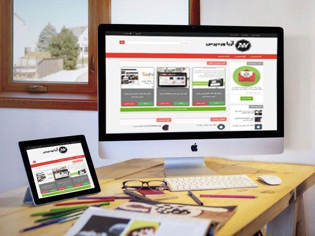 قالب پیشین سایت آریا وردپرس - قالب فروش فایل وردپرس