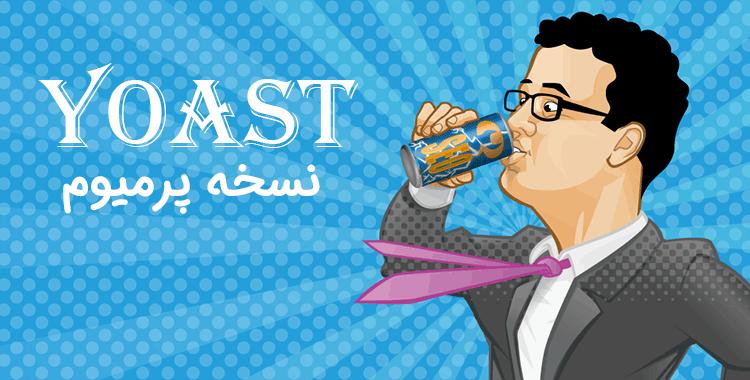 افزونه Yoast SEO Premium - حرفه ای ترین افزونه سئو وردپرس