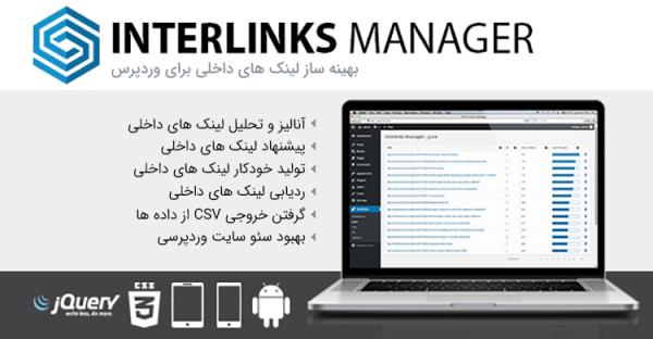 افزونه Interlinks Manager - لینک کردن خودکار کلمات کلیدی در محتوا
