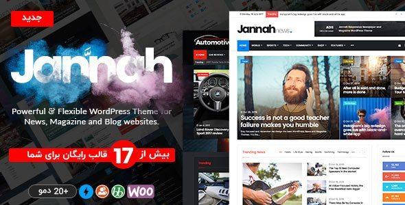 قالب جنه Jannah - قالب مجله خبری حرفه ای وردپرس