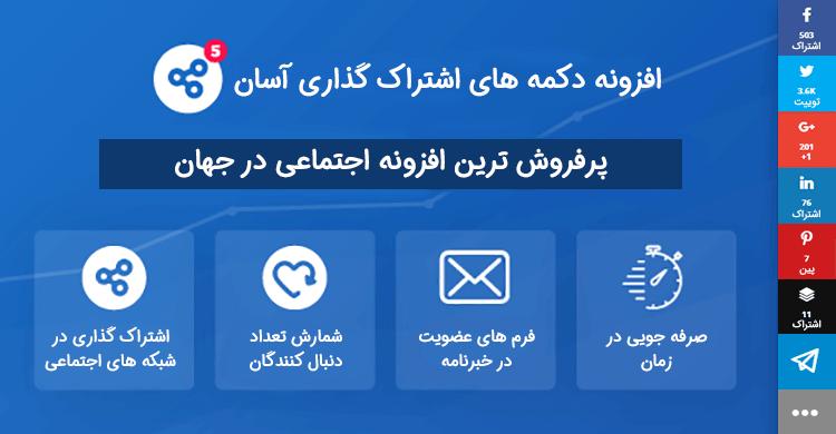 افزونه دکمه های اشتراک گذاری وردپرس - Easy Social Share Buttons for WordPress