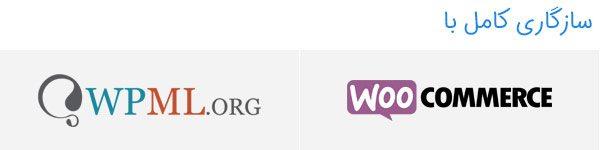 سازگار با ووکامرس و WPML