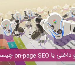 سئو داخلی یا on-page SEO چیست؟