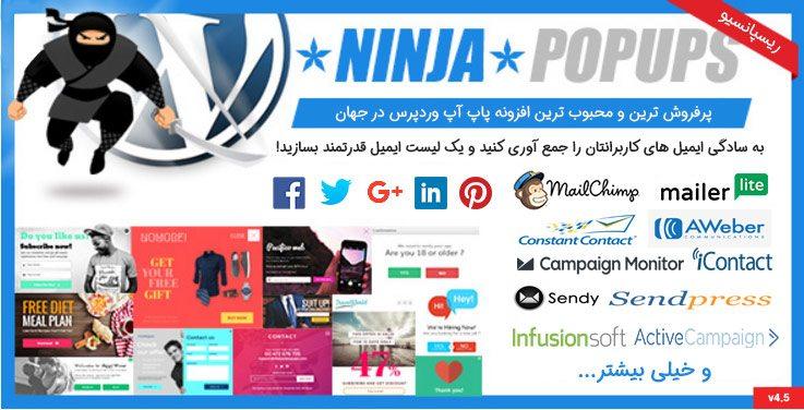افزونه پاپ آپ نینجا - افزونه Ninja Popups فارسی برای وردپرس