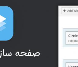 نصب و راه اندازی صفحهساز SiteOrigin - افزونه Page Builder by SiteOrigin