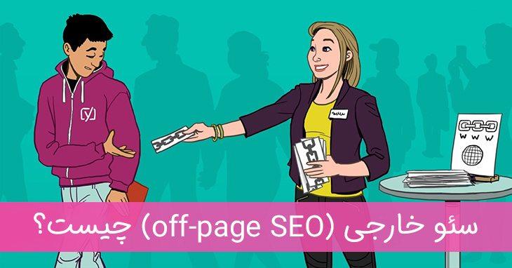 سئو خارجی یا off-page SEO چیست؟