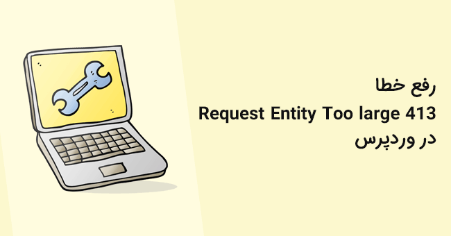 رفع خطا 413 Request Entity Too large در وردپرس
