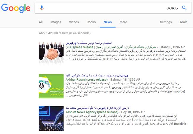 نمایش سایت در اخبار گوگل