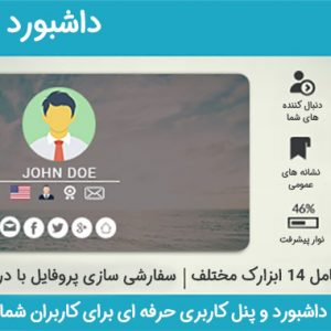 افزونه داشبورد یوزر پرو - UserPro Dashboard