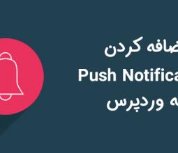 آموزش افزودن Push Notification به وردپرس با افزونه OneSignal