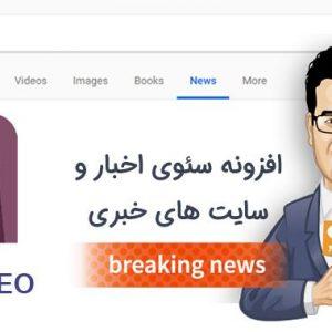 افزونه سئو اخبار و سایت های خبری - افزونه Yoast News SEO