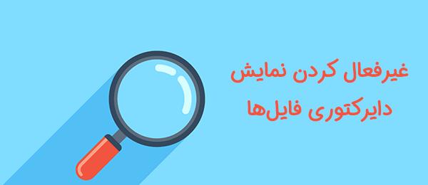 آموزش غیرفعال کردن نمایش دایرکتوری فایلها در وردپرس