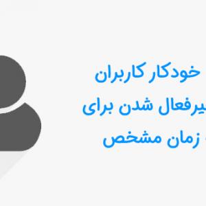 خروج خودکار کاربران بعد از غیرفعال شدن برای مدت زمان مشخص در وردپرس
