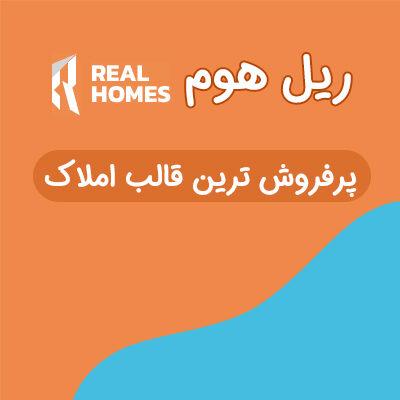قالب املاک وردپرس Real Homes - ریل هوم