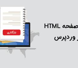 آپلود برگه HTML در وردپرس بدون خطا