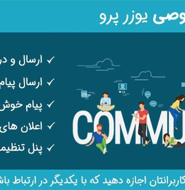 افزونه پیام خصوصی یوزر پرو - UserPro Private Message