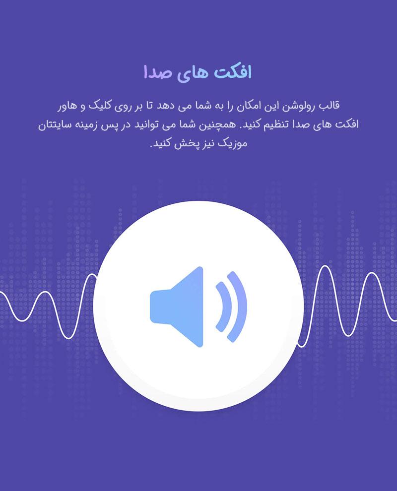 افکت های صدا قالب رولوشن