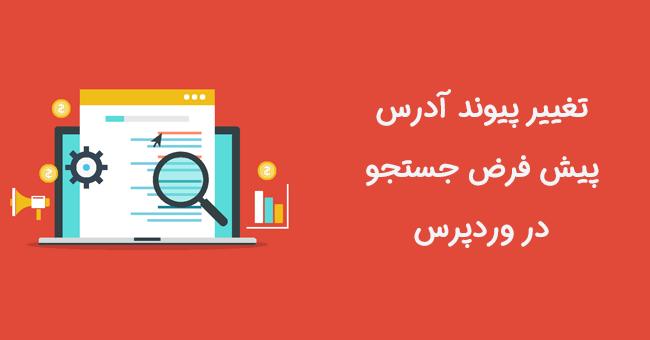 تغییر پیوند آدرس پیش فرض جستجو در وردپرس
