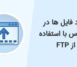 آپلود فایل ها در وردپرس با استفاده از FTP