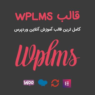 قالب WPLMS - حرفه ای ترین قالب آموزش آنلاین وردپرس