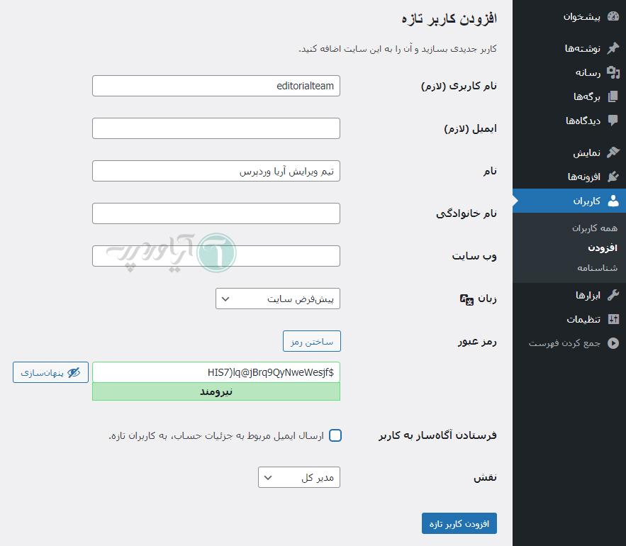 ساخت یک کاربر ویرایشگر برای مقاله ها در وردپرس