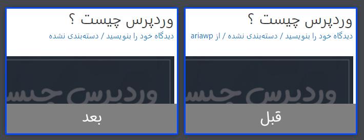 قبل و بعد از حذف نام نویسنده