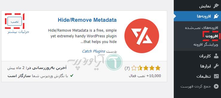 نصب افزونه Hide/Remove Metadata