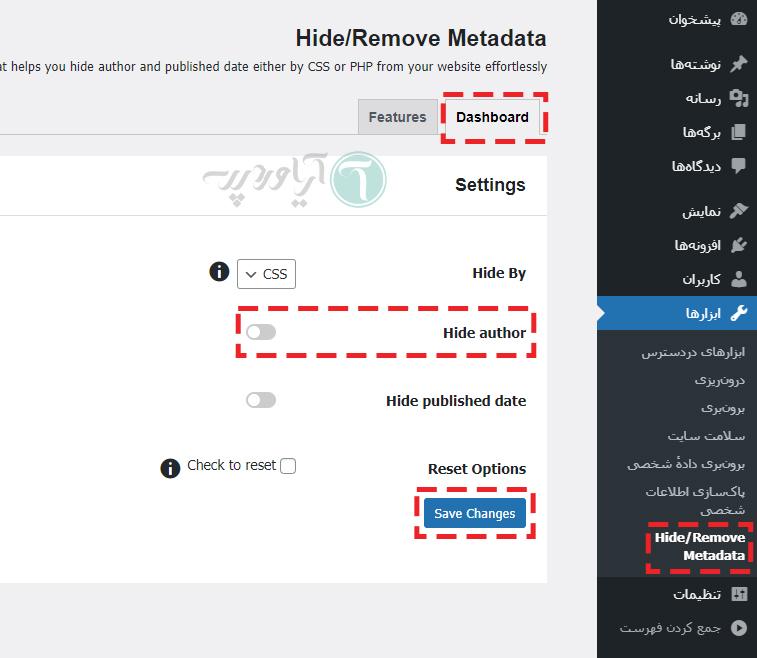 گزینه پنهان کردن نام نویسنده در تنظیمات افزونه Hide/Remove Metadata