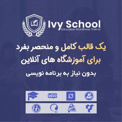قالب IvySchool
