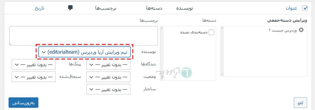 تنظیم نویسنده همه پست ها به کاربر ساخته شده