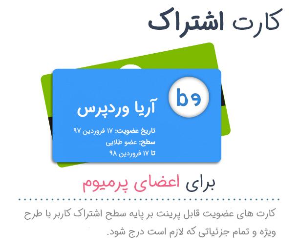 کارت های اشتراک افزونه Ultimate Membership Pro