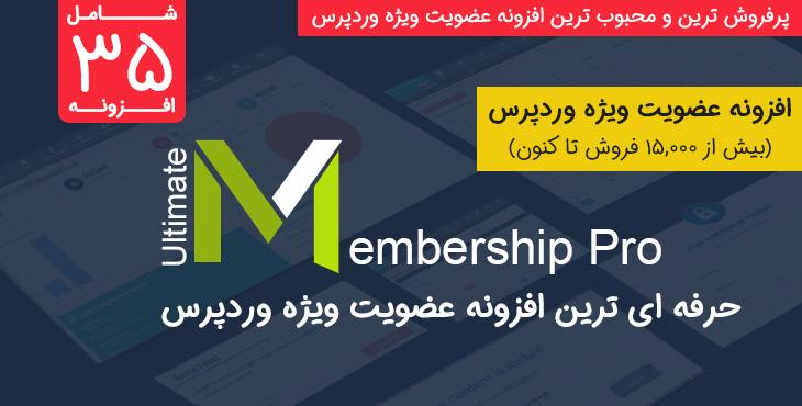 افزونه عضویت ویژه وردپرس Ultimate Membership Pro