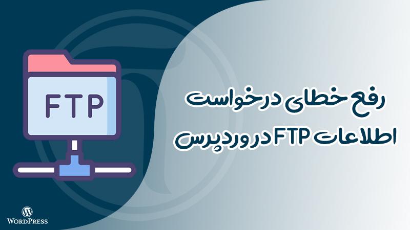 رفع خطای درخواست اطلاعات FTP در وردپرس