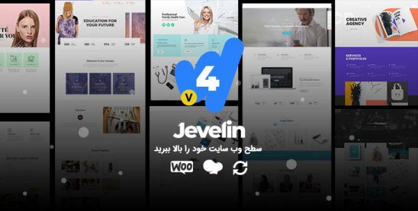 قالب چند منظوره وردپرس جولین – Jevelin