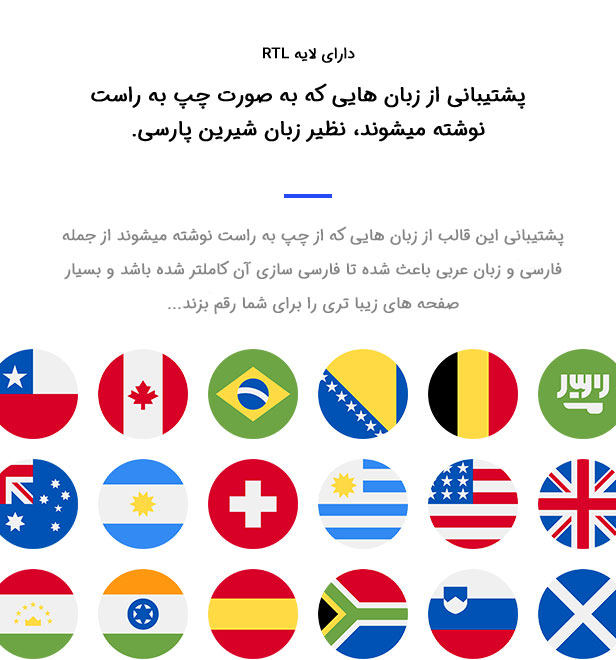 قالب چند زبانه توتال