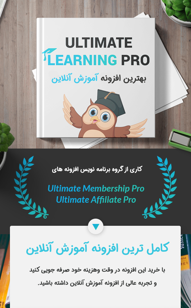 افزونه Ultimate Learning Pro