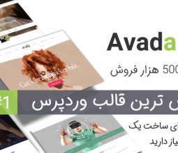 قالب آوادا - قالب Avada پرفروش ترین قالب تم فارست