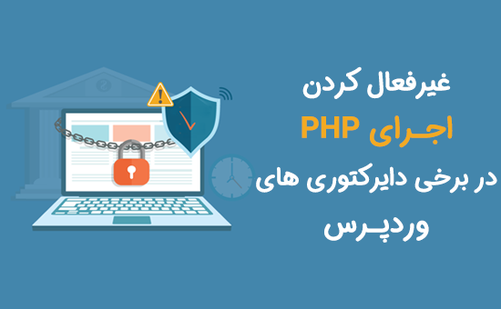 غیرفعال کردن اجرای PHP