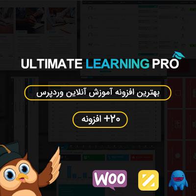 افزونه آموزش آنلاین وردپرس - Ultimate Learning Pro